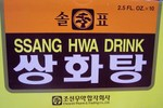 SSang Hwa Drink   Korean herbal drink, (I warm this one up by placing the bottle in a pan of hot water and drink it warm, when I feel a cold coming on.)