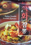 Fresh Noodles with spicey seafood sauce