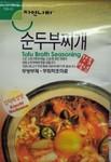 Tofu Stew seasoning (mushroom/kimchi flavor)