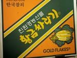 Korean Melons (Seasonal July/August)