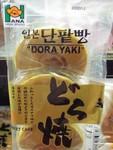 Hana brand Dora Yaki bean cake