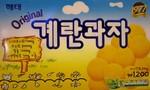Korean Vanilla Wafer Cookie