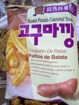 Nong Shim brand Sweet Potatoe Flavored Snack (1.93oz)