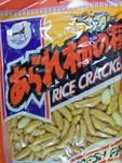 R-Kobe brand Rice Cracker w/Peanut Snack (4.9oz)