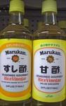 Marukan brand Seasoned Gourmet Rice Vinegar & Lite Rice Vinegar Salad dressing
